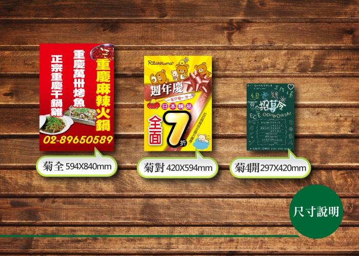 4K/菊對/菊全 大海報 1