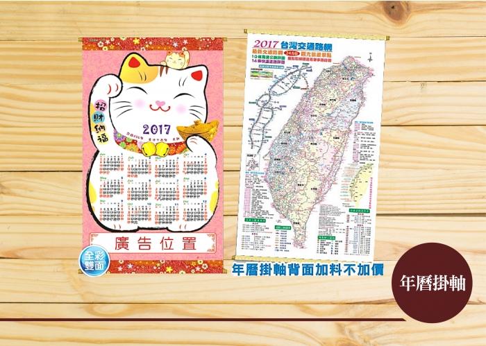 年曆畫軸 1