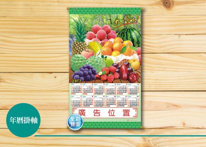 年曆畫軸 2