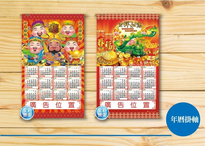 年曆畫軸 3