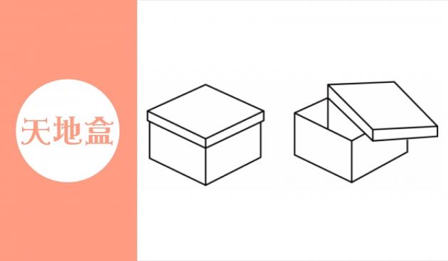 D. 天地盒 1